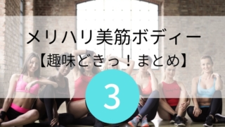 【NHK趣味どきっ!まとめ】メリハリ美筋ボディー第3回 岡部友さん「目覚めさせる」