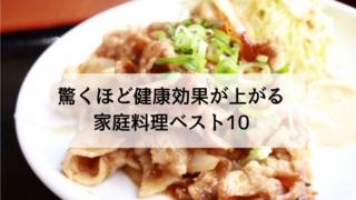 【名医のTHE太鼓判まとめ】驚くほど健康効果が上がる家庭料理ベスト10(4月29日)