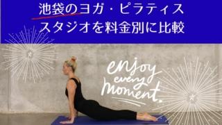 【2019年最新】池袋のヨガ・ピラティススタジオを料金別に比較!