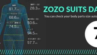 【ZOZOスーツ】ダイエット用にボディサイズ記録!7回目