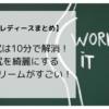 2019年5月7日(火)有吉レディースで紹介された垂れ尻を解消する方法、EGFクリームなどを紹介します。