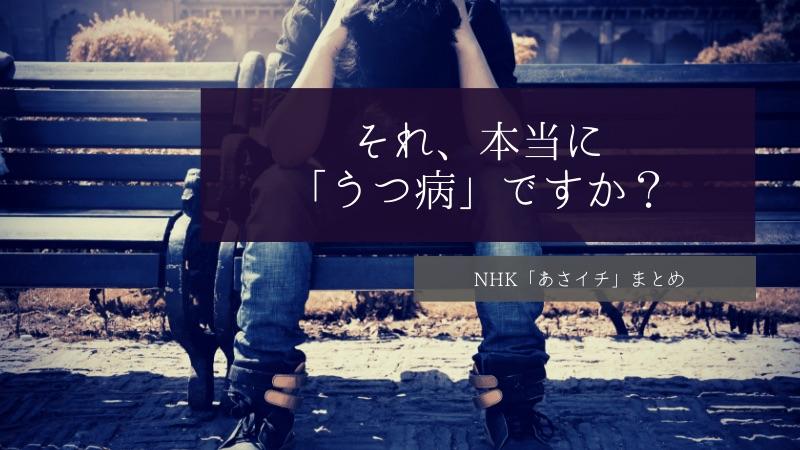 【NHKあさイチまとめ】うつ病治療最前線ーそれ、本当に「うつ病」ですか?