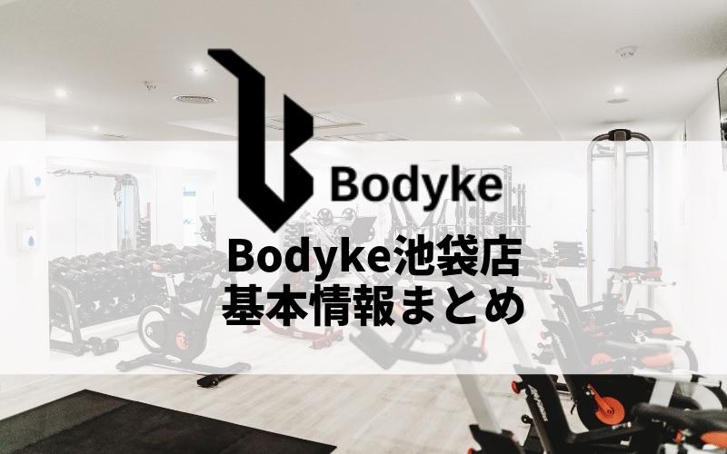 Bodyke池袋店の料金、アクセス、口コミ・評判をまとめました
