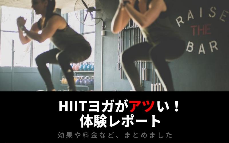 【体験レポート】HIITヨガがアツい!効果は?料金は?どこでできる?