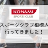 【スポーツジム体験】コナミスポーツクラブ相模大野店の施設・料金・口コミまとめ
