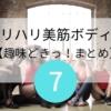 NHK趣味どきっ!まとめ】メリハリ美筋ボディー第7回 広瀬統一さん「腕立て伏せでメリハリを!」