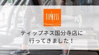 【スポーツジム体験】ティップネス国分寺店の施設・料金・口コミまとめ
