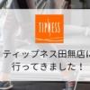 【スポーツジム体験】ティップネス田無店の施設・料金・口コミまとめ