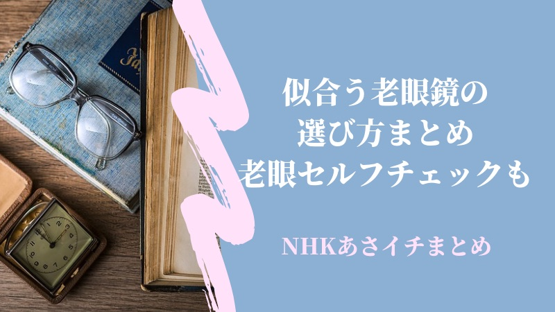 【NHKあさイチまとめ】似合う老眼鏡の選び方まとめ・老眼セルフチェックも(6月6日)