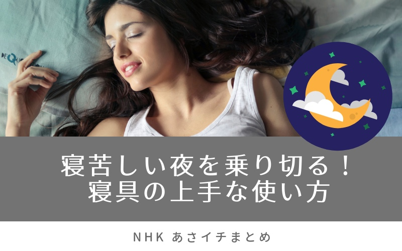 【あさイチ】暑い夜を乗り切る寝具の選び方!冷感シーツはどれが冷たい?(6月12日まとめ)