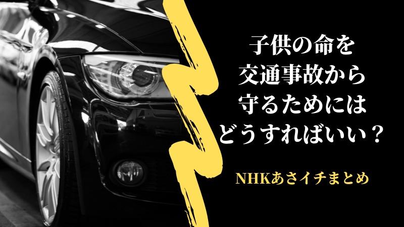 【NHKあさイチ】子育て中のママ必見!子供の命を交通事故から守るためにはどうすればいい?(6月6日)