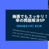【あさイチまとめ】梅雨でもスッキリ!傘の問題解決SP(6月4日)