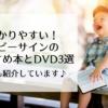 わかりやすい!ベビーサインのおすすめ本とDVD3選【中身も紹介しています】