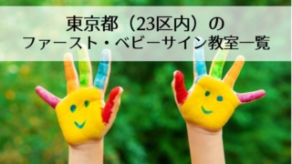 東京都(23区内)のベビーサイン・ファーストサイン教室一覧