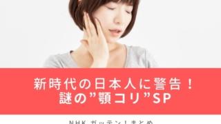 【NHKガッテン!】顎関節症の正体はあごのコリ!?症状改善の方法も!