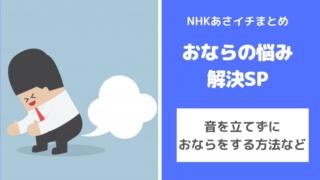 【NHKあさイチ】音を立てずにおならをする方法とは!?おならの悩み解消SP(7月3日)