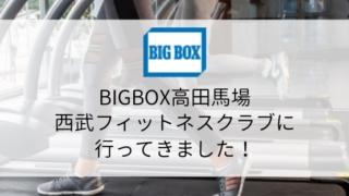 【スポーツジム体験】BIGBOX高田馬場 西武フィットネスクラブの施設・料金・口コミまとめ