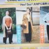 【スッキリ!】ユニクロ「カーブパンツ」着回しコーデ(10月7日)
