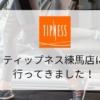 【スポーツジム体験】ティップネス練馬店の施設・料金・口コミまとめ