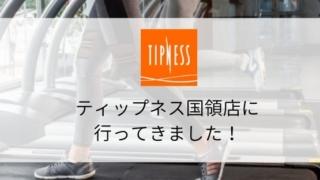 【スポーツジム体験】ティップネス国領店の施設・料金・口コミまとめ