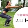【NHK趣味どきっ!まとめ】スロトレ+(プラス)第2回 階段の上りもラクラク!【太もも】(12月9日)