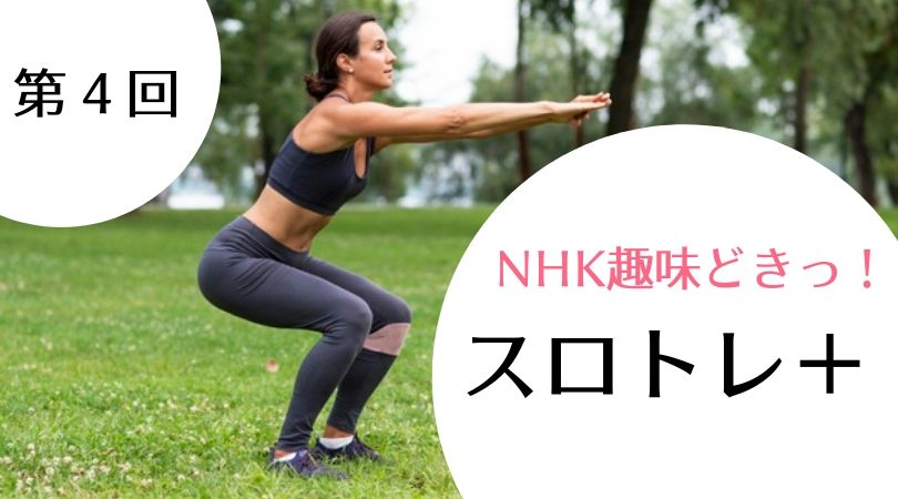 【NHK趣味どきっ!まとめ】スロトレ+(プラス)第4回 つまづき解消!【ひざ下】(12月23日)