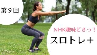 【NHK趣味どきっ!まとめ】スロトレ+(プラス)第9回 総集編