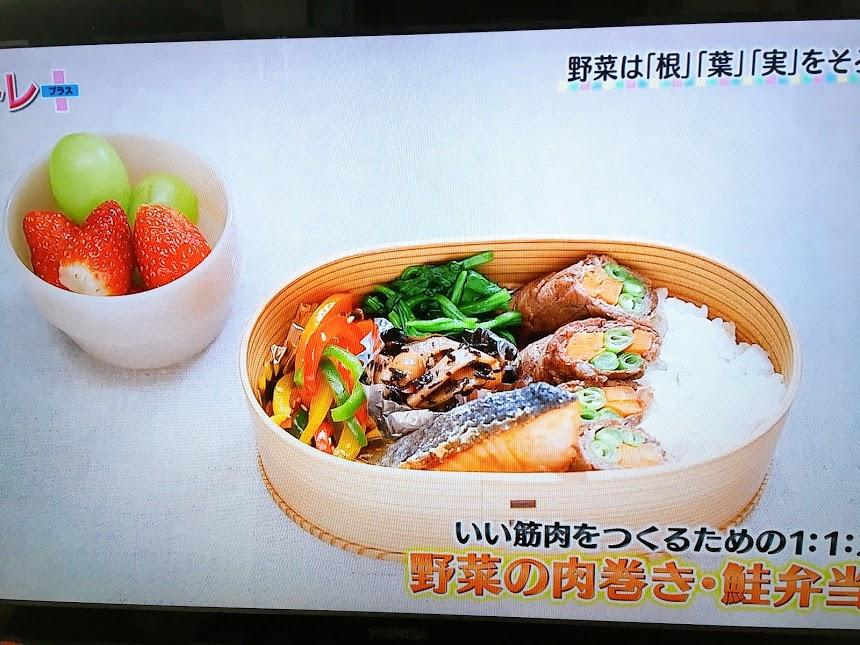 筋肉を育てる「1:1:2」メニュー「野菜の肉巻き・鮭弁当」