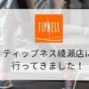 【スポーツジム体験】ティップネス綾瀬店の施設・料金・口コミまとめ