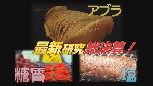 【NHKあさイチ】塩・アブラ・糖質・最新研究まとめ!本当に体に良い食事とは(2月26日)