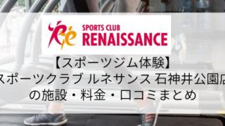 【スポーツジム体験】スポーツクラブルネサンス石神井公園店の施設・料金・口コミまとめ