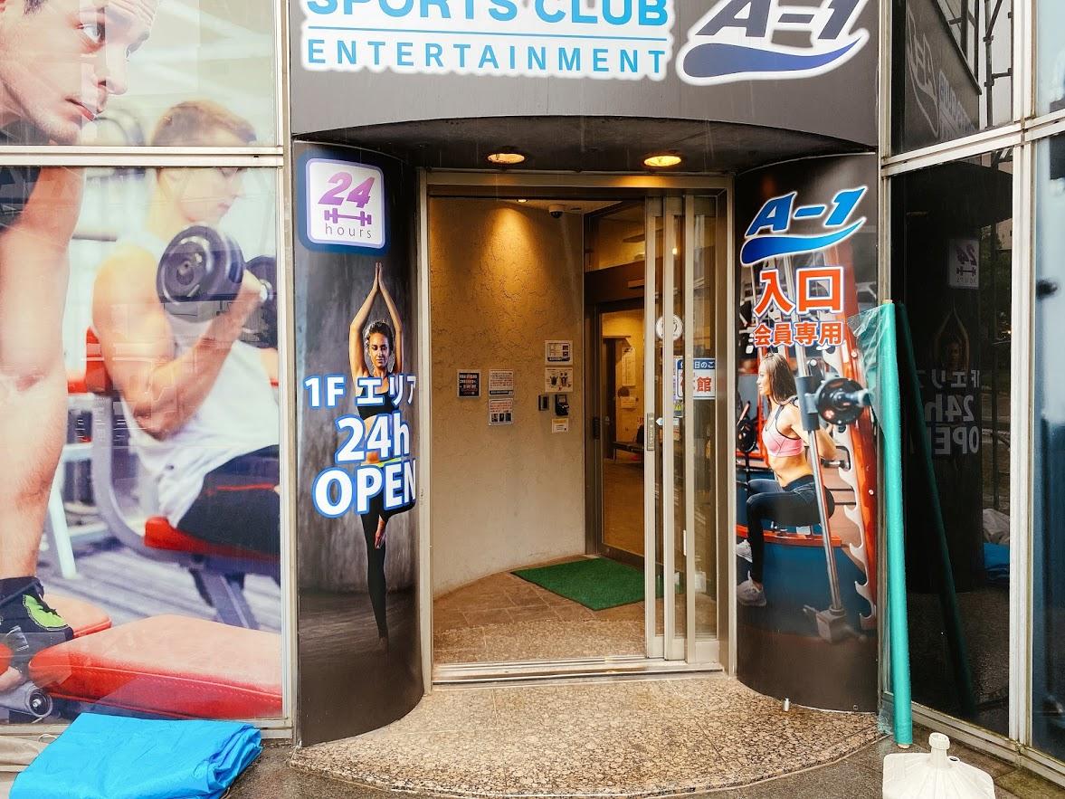 スポーツクラブエンターテインメントA-1笹塚店 1F入口