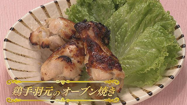 鶏手羽元のオーブン焼き