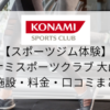 【スポーツジム体験】コナミスポーツクラブ大山店の施設・料金・口コミ・コロナ対策まとめ