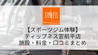 ティップネス川崎店を実際に訪れてレポートします。コロナ対策は?設備は?料金は?口コミは?徹底チェック!