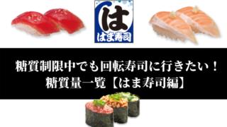 糖質制限中でも回転寿司に行きたい!糖質量一覧【はま寿司編】