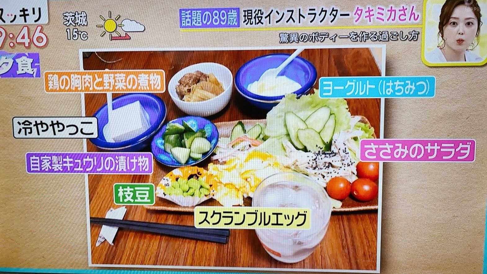 89歳現役インストラクター・タキミカ(瀧島未香)さんの夕食