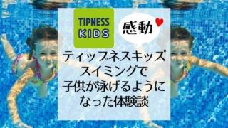 感動!ティップネスキッズ・スイミングで子供が泳げるようになった体験談