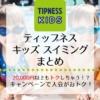 ティップネス・キッズ スイミングの口コミ・料金まとめ/キャンペーンで入会がおトク
