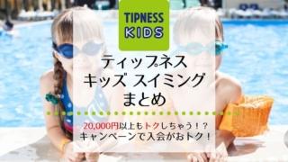 ティップネス・キッズ スイミング【口コミ・料金まとめ】キャンペーンで入会がおトク!