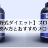 【吉野式ダイエット】プロテインの選び方飲み方とおすすめプロテイン4選!