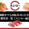 糖質制限中でも回転寿司に行きたい!糖質量一覧【スシロー編】