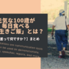 【この差って何ですか?】元気な100歳が毎日食べる「長生きご飯」とは?【まとめ】(3