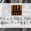 【スポーツジム体験】ティップ.クロス TOKYO 新宿店の施設・料金・口コミまとめ
