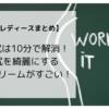 【有吉レディース】垂れ尻は10分で解消!お尻を綺麗にするEGFクリームがすごい!