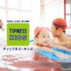 運動スクール・スポーツクラブ【ティップネス・キッズ】