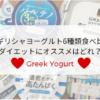 【最新】無糖ギリシャヨーグルト6種を食べ比べ!ダイエットにオススメはどれ?