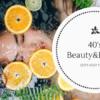 40代女性 美容・健康の悩みまとめ【いっしょに若さを保ちませんか?】