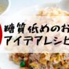 【NHKあさイチまとめ】糖質低めのお手軽アイデアレシピ【10日間でボディメンテナンス