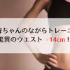 くびれ母ちゃんのながらトレーニングで驚異のウエスト-14cm【『梅沢富美男のズバッと